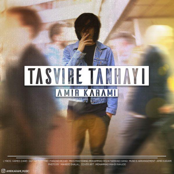 Amir Karami - Tasvire Tanhayi