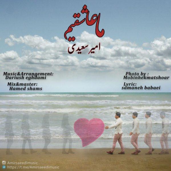 Amir Saeedi - Ma Asheghim