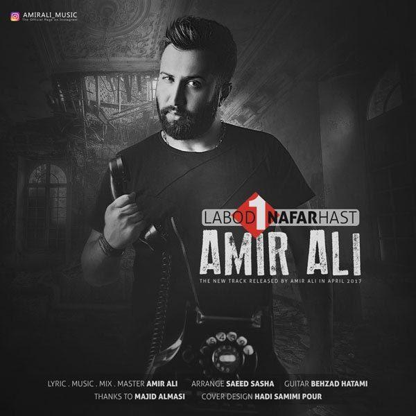 AmirAli - Labod Ye Nafar Hast