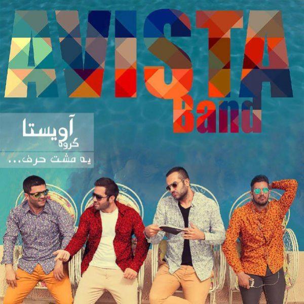 Avista Band - Vaghte Raftan (Album Version)