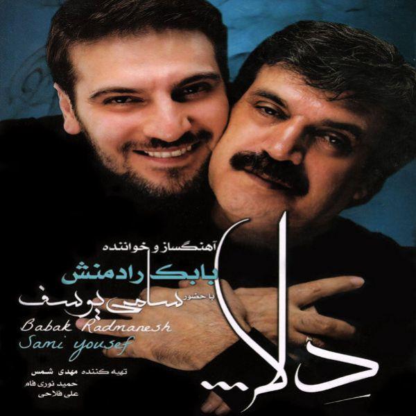 Babak Radmanesh - Khaste Valedein (Khaneh Salmandan)
