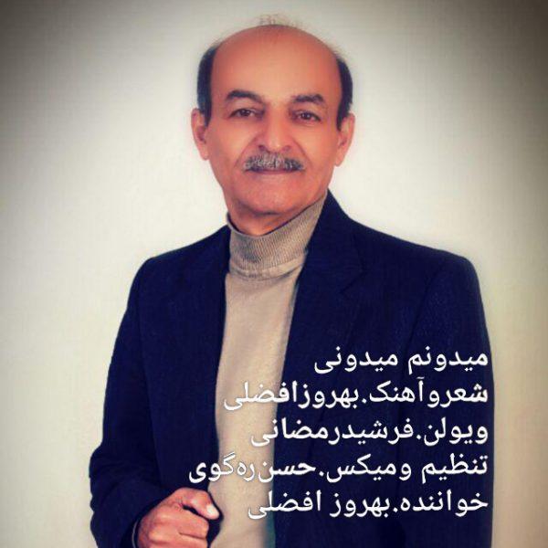 Behrouz Afzali - Midoonam Midooni