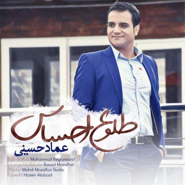 Emad Hosseini - Toloe Ehsas
