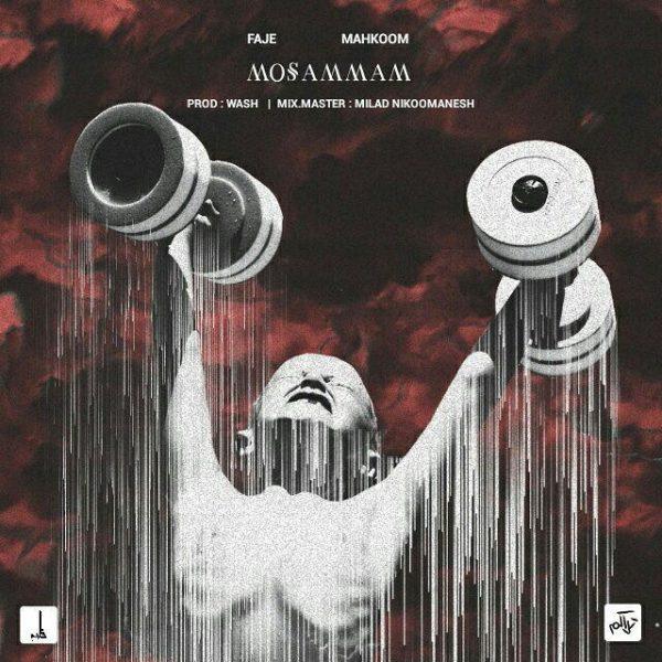 Faje & Mahkoom - Mosammam