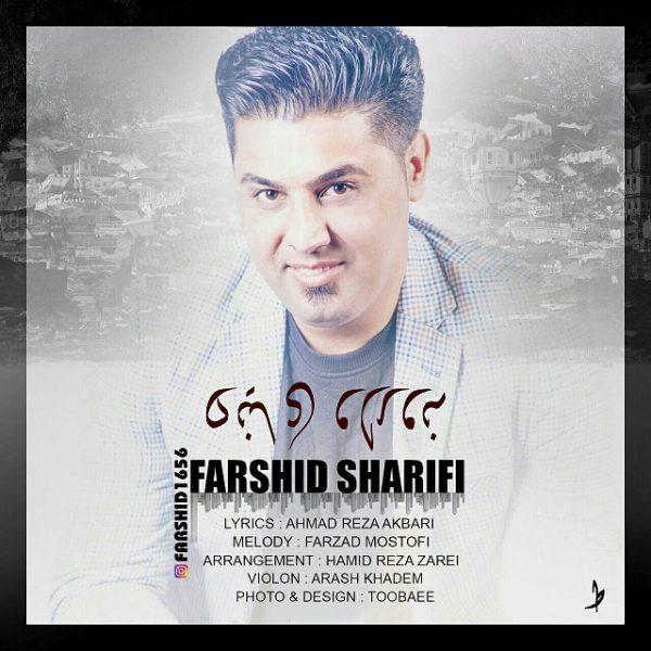 Farshid Sharifi - Donyaye Varooneh