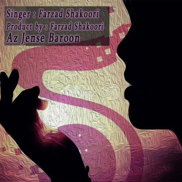 Farzad Shakoori - Az Jense Baroon