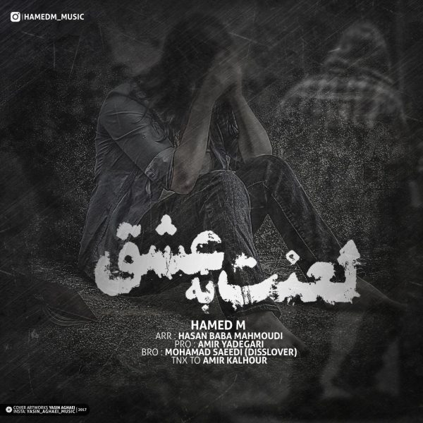 Hamed M - Lanet Be Eshghe