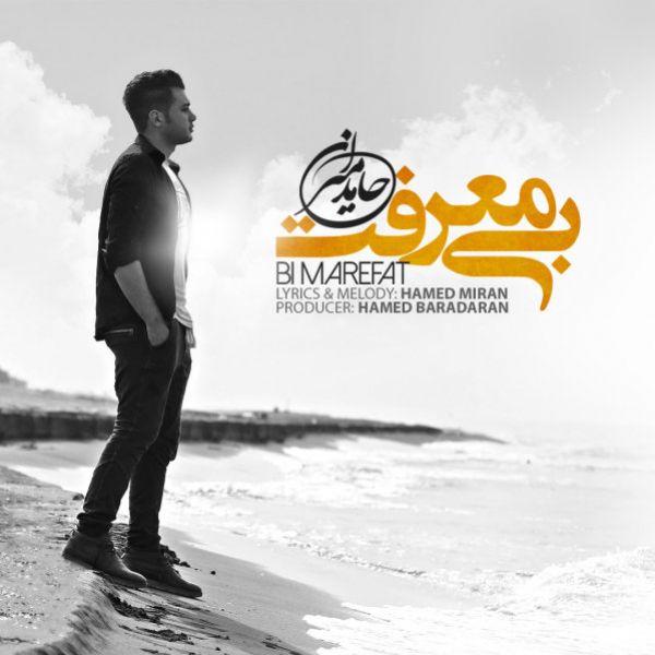 Hamed Miran - Bi Marefat