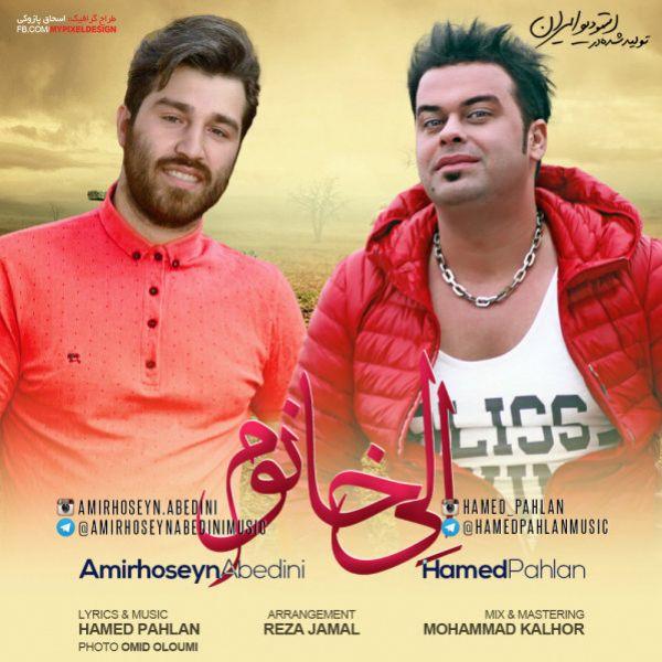 Hamed Pahlan - Eli Khanoom (Ft Amirhoseyn Abedini)