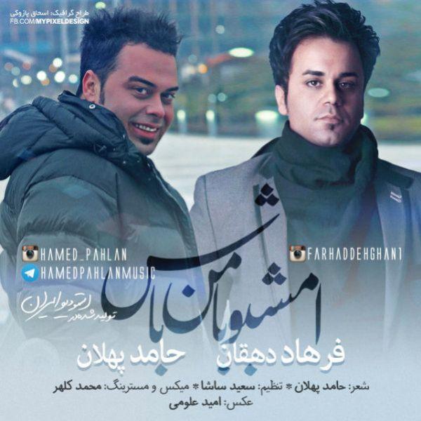Hamed Pahlan - Emshabo Ba Man Bash (Ft Farhad Dehghan)