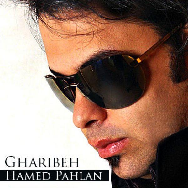Hamed Pahlan - Gharibe