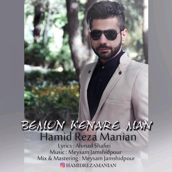 Hamid Reza Manian - Bemon Kenare Man