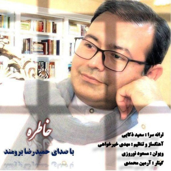 Hamidreza Boromand - Khatereh