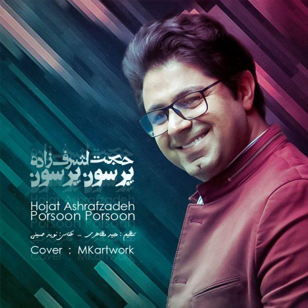 Hojat Ashrafzadeh - Porsoon Porsoon