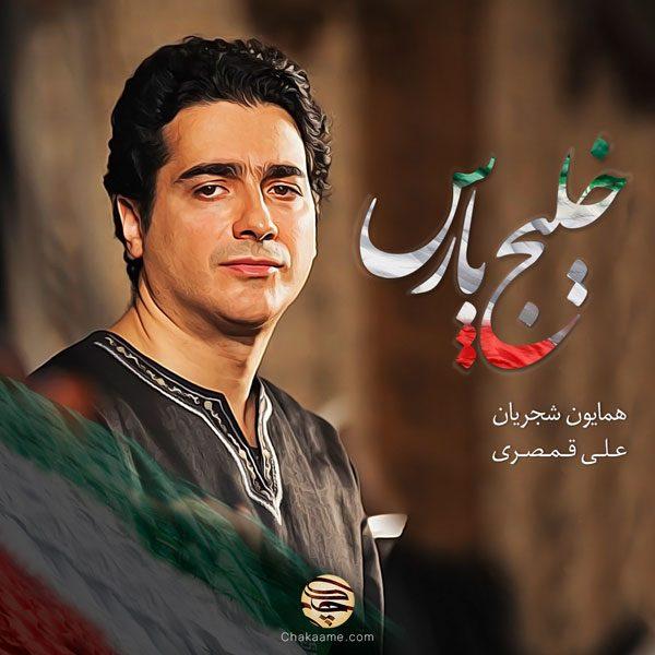 Homayoun Shajarian - Khalij e Pars