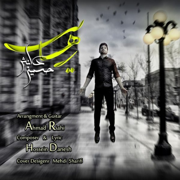 Hossein Danesh - Rahayi