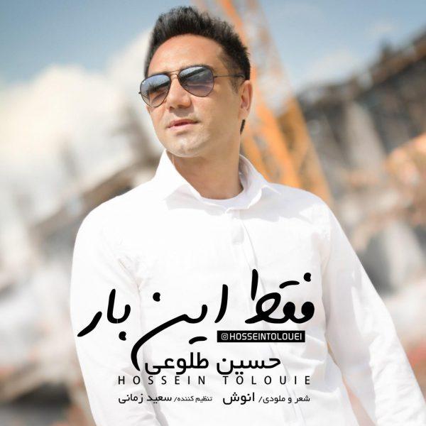 Hossein Tolouie - Faghat In Baar