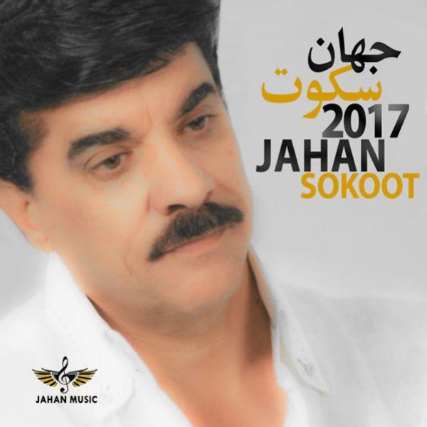 Jahan - Age Az Shab