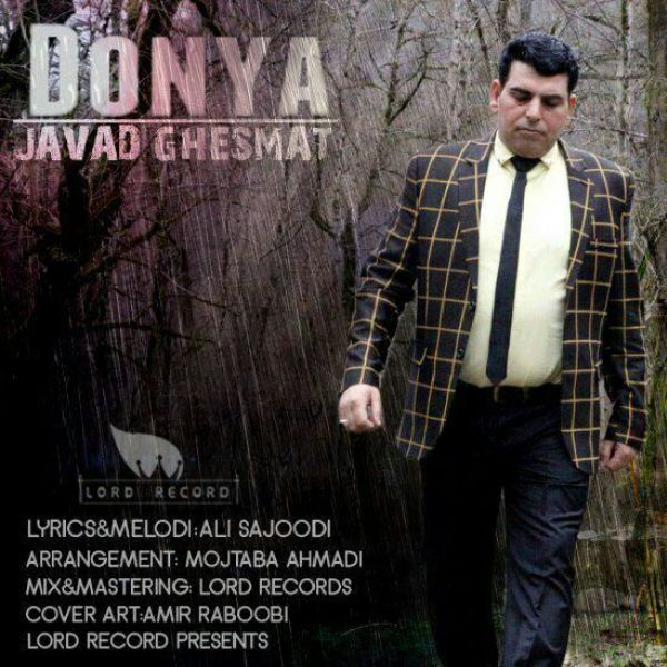 Javad Ghesmat - Donya