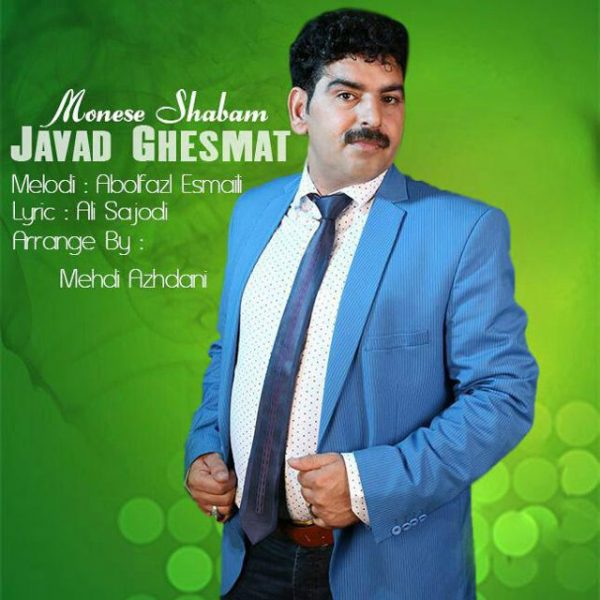 Javad Ghesmat - Mones Shabam