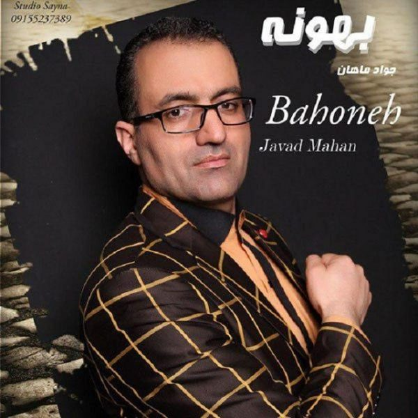 Javad Mahan - Bahooneh