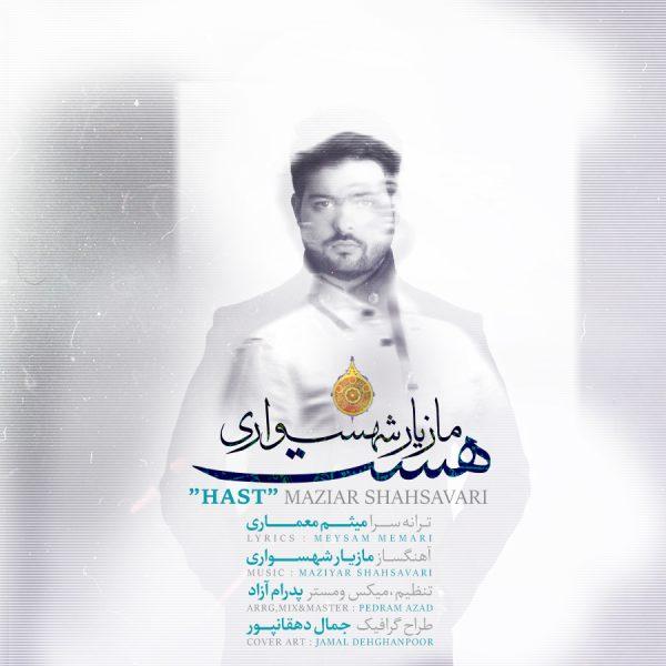Maziar Shahsavari - Hast