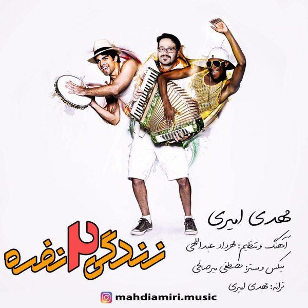 Mehdi Amiri - Zendegi 2Nafereh
