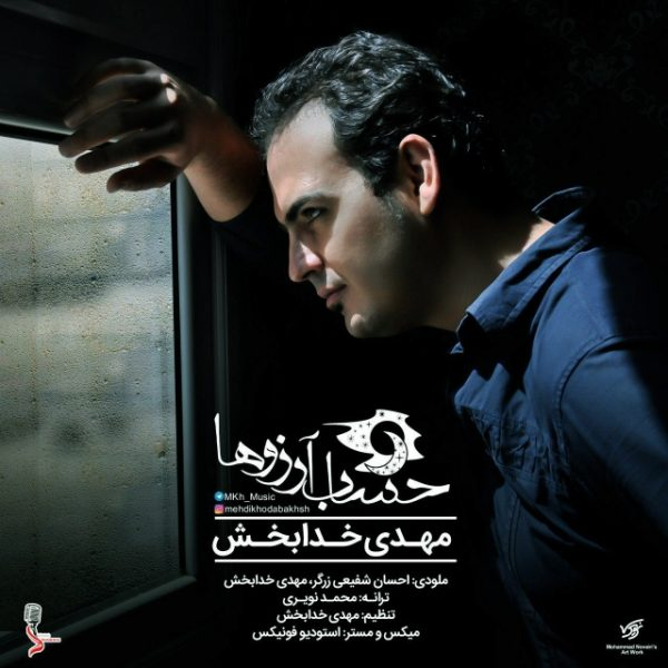 Mehdi Khodabakhsh - Hesabe Arezooha
