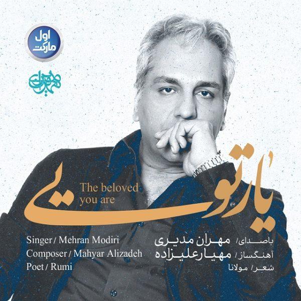 Mehran Modiri - Yaar Toee