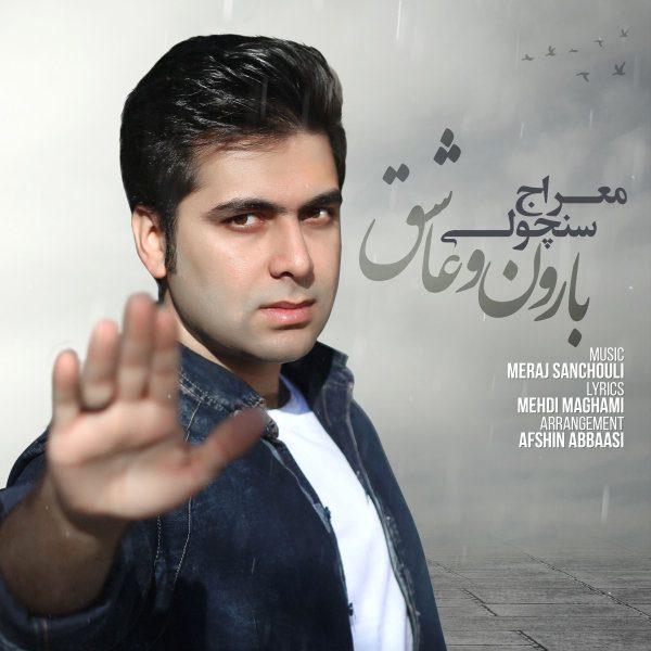 Meraj Sanchouli - Baroon O Ashegh