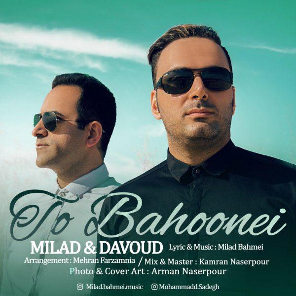 Milad & Davood - To Bahoonei