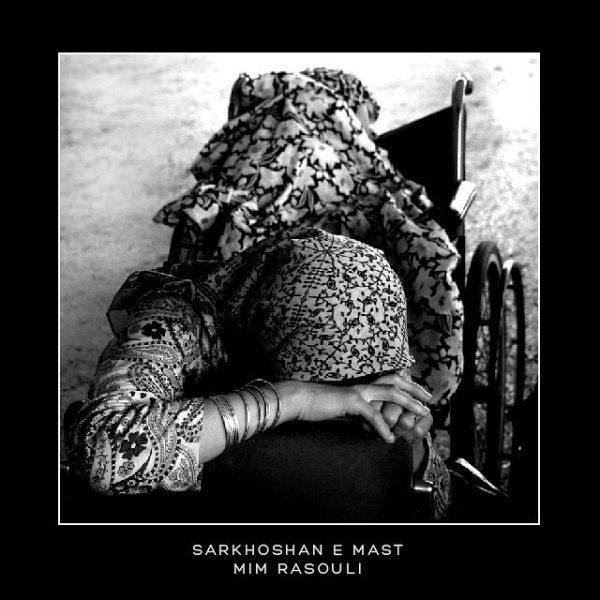 Mim Rasouli - Sarkhoshane Mast