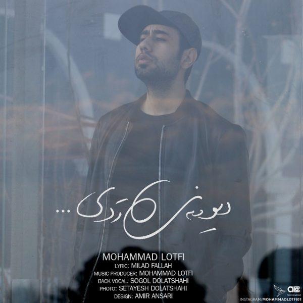 Mohammad Lotfi - Divooneye Radi
