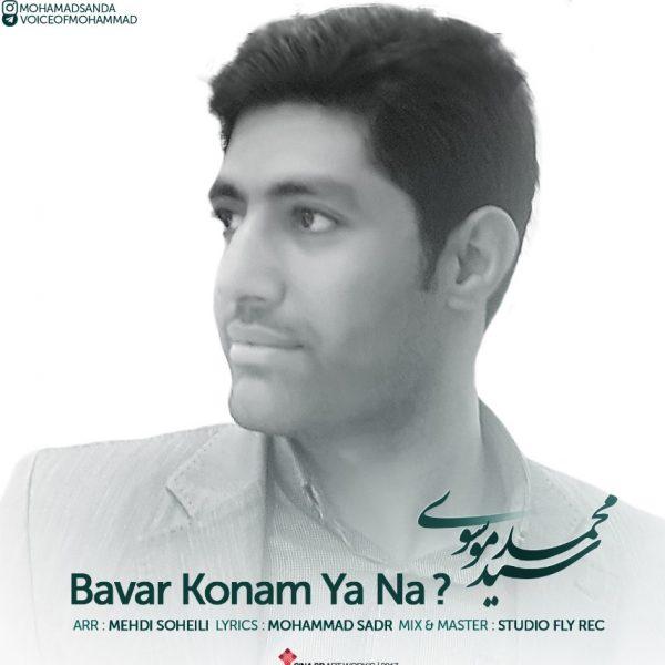 Mohammad Mousavi - Bavar Konam Ya Na