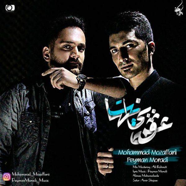Mohammad Mozaffari & Peyman Moradi - Eshghe Binahayat