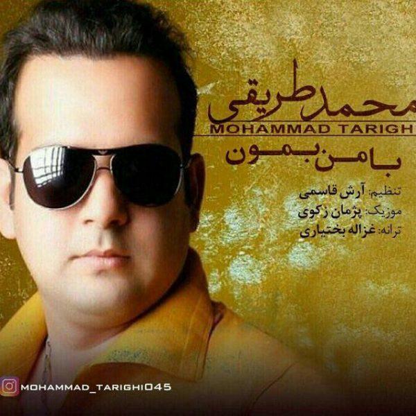 Mohammad Tarighi - Ba Man Bemoon
