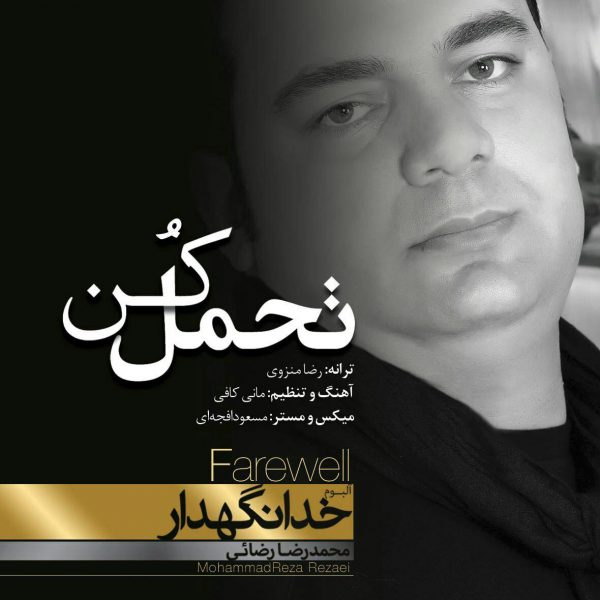 Mohammadreza Rezaee - Tahammol Kon