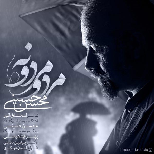 Mohsen Hosseini - Mardo Mardoone