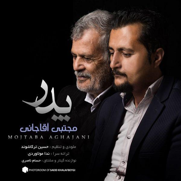 Mojtaba Aghajani - Pedar