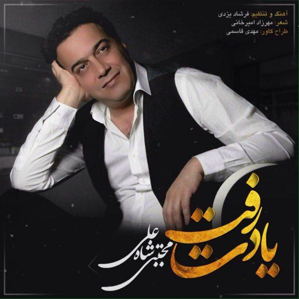 Mojtaba Shah Ali - Yadet Raft