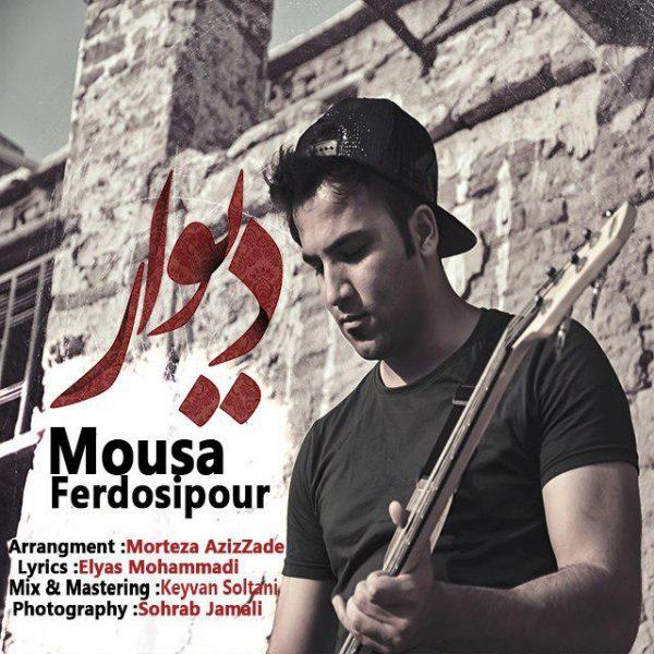 Mousa FerdoosiPour - Divar