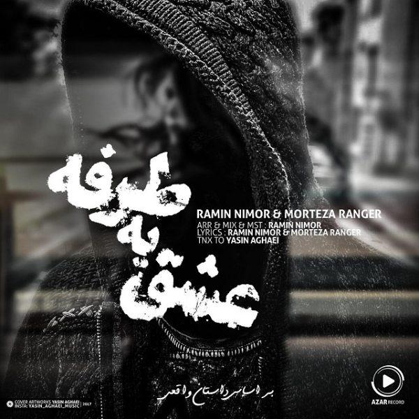 Ramin Nimor & Morteza Ranger - Eshgh Ye Tarafe