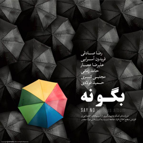 Reza Sadeghi - To Az Adama Doori