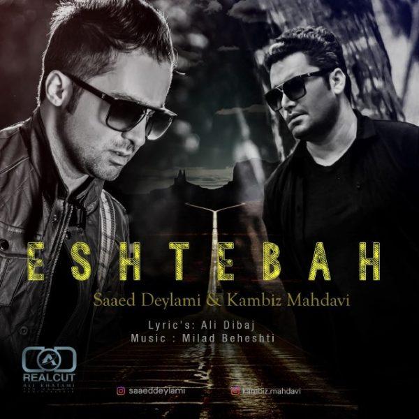 Saaed Deylami & Kambiz Mahdavi - Eshtebah