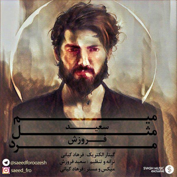 Saeed Foroozesh - Mim Mesle Mard