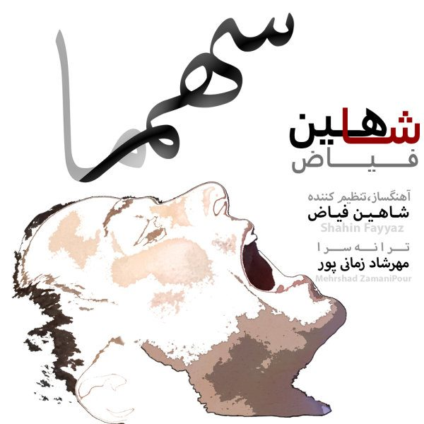 Shahin Fayyaz - Sahme Ma