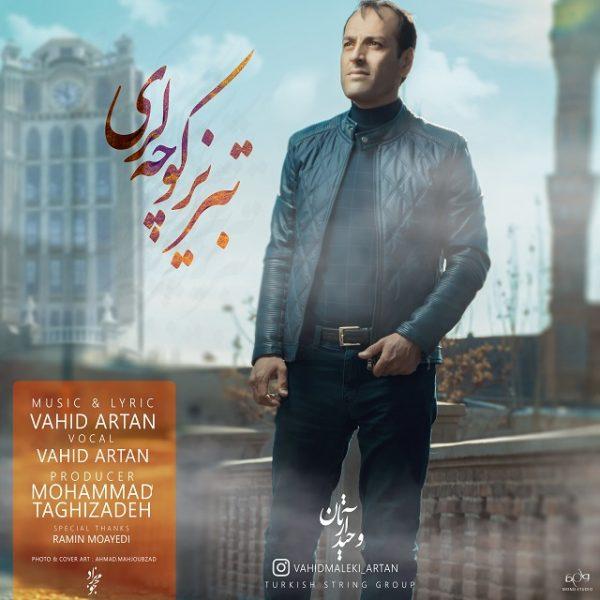Vahid Artan - Tabriz Kuchalari