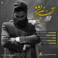 Ali Zand Vakili – Akharin Roya