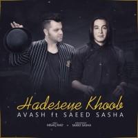 Avash – Hadeseye Khoob (Ft. Saeed Sasha)