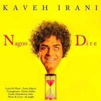 Kaveh Irani – Nagoo Dire